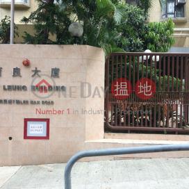 Pat Leung Building,Ap Lei Chau, Hong Kong Island
