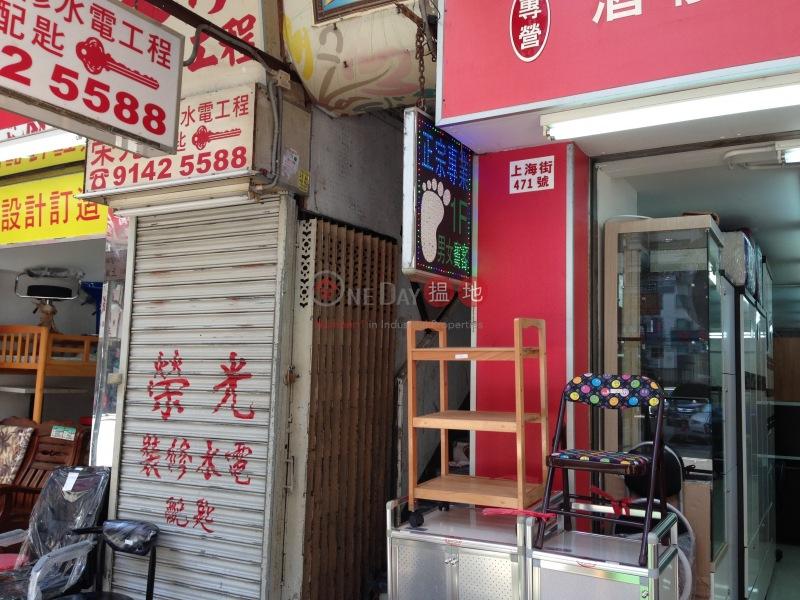 上海街469-471號 (469-471 Shanghai Street) 旺角|搵地(OneDay)(2)