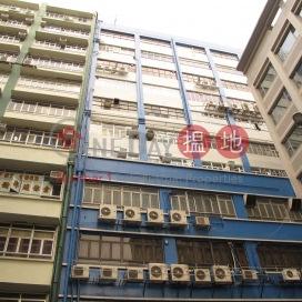 Chuan Yuan Factory Building|泉源工業大廈