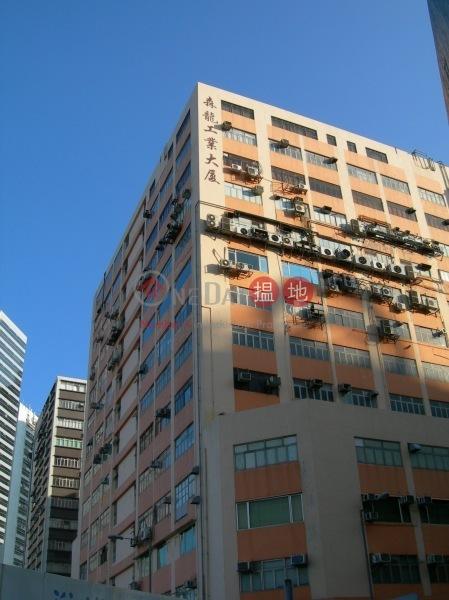 森龍工業大廈 (Sum Lung Industrial Building) 小西灣|搵地(OneDay)(1)