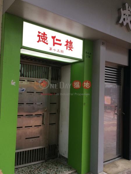 Stage 15 Tak Yan Building (Stage 15 Tak Yan Building) Tsuen Wan West|搵地(OneDay)(2)