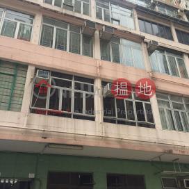 熙和街11號,北角, 香港島