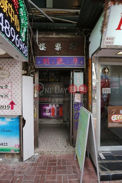Hang Lok Building (Hang Lok Building) Tai Po|搵地(OneDay)(1)