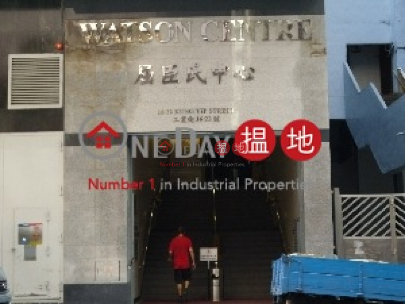 Property Search Hong Kong | OneDay | Industrial | Rental Listings | Watson Centre (Kwai Chung)