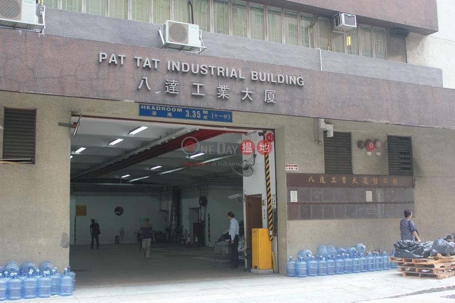 Pat Tat Industrial Building (Pat Tat Industrial Building) San Po Kong|搵地(OneDay)(1)