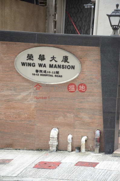 Wing Wa Mansion (Wing Wa Mansion) Mid Levels West|搵地(OneDay)(1)