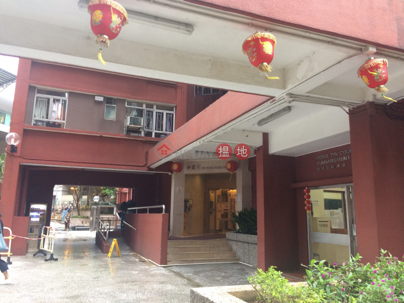 和康閣 (B座) (Wo Hong House (Block B) Hong Tin Court) 藍田|搵地(OneDay)(1)
