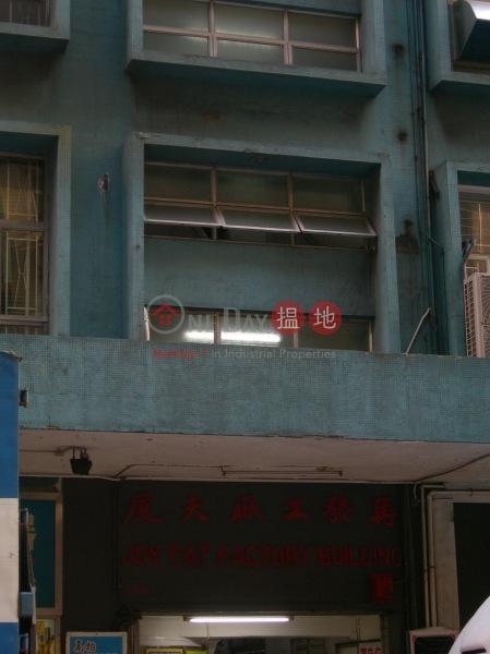 再發工廠大廈 (Joy Fat Factory Building) 長沙灣|搵地(OneDay)(3)