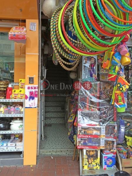 新康街20號 (San Hong Street 20) 上水|搵地(OneDay)(1)