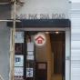 白沙道18號 (18 Pak Sha Road) 灣仔白沙道18號|- 搵地(OneDay)(1)
