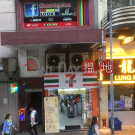 珍賢樓,上環, 香港島