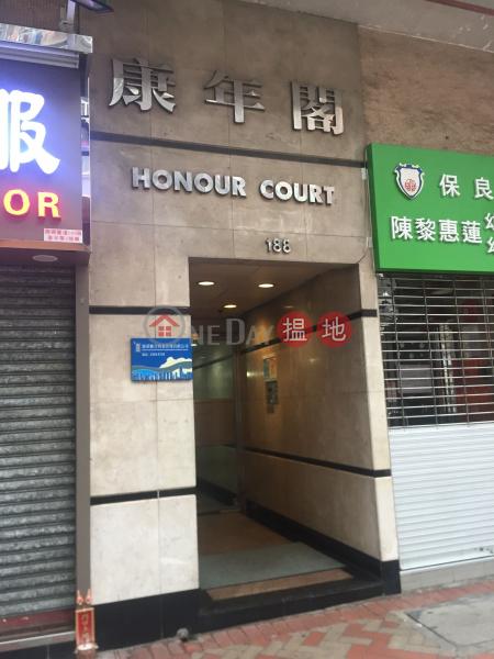 康年閣 (Honour Court) 土瓜灣 搵地(OneDay)(1)