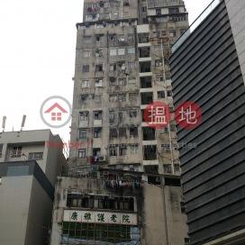 華都樓,灣仔, 香港島