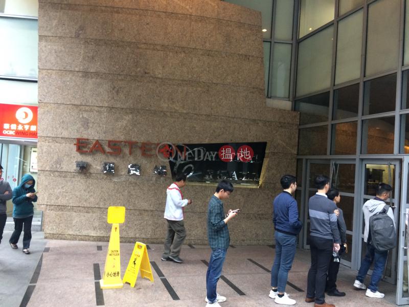 東匯廣場 (Eastern Central Plaza) 筲箕灣|搵地(OneDay)(3)