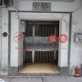 吉安街2號,灣仔, 香港島
