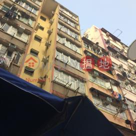 鴨寮街196號,深水埗, 九龍