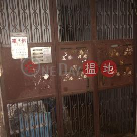 楊屋道93號,荃灣東, 新界