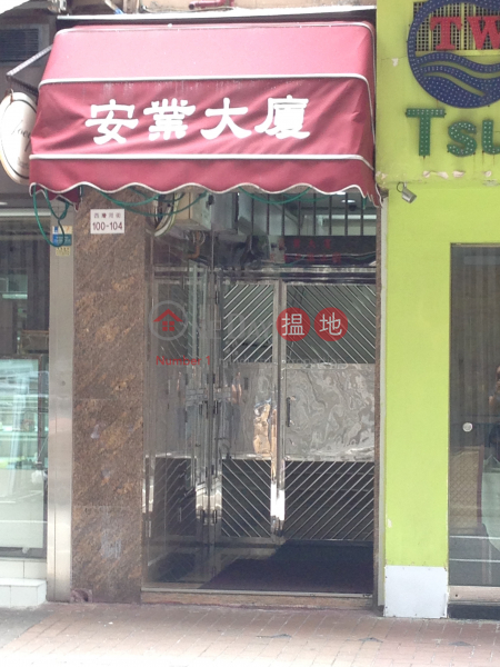 On Yip Building (On Yip Building) Sai Wan Ho|搵地(OneDay)(2)