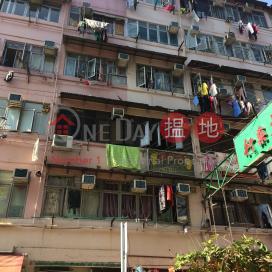 97 Chung On Street|眾安街97號