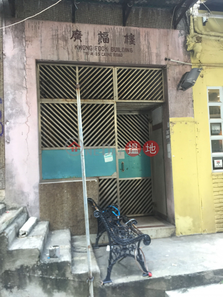 Kwong Fook Building (Kwong Fook Building) Soho|搵地(OneDay)(5)