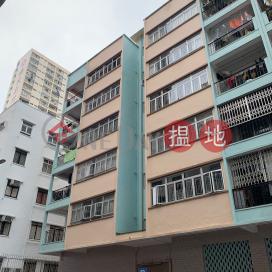 126 Maidstone Road,To Kwa Wan, Kowloon