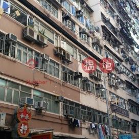 美輪大廈,北角, 香港島