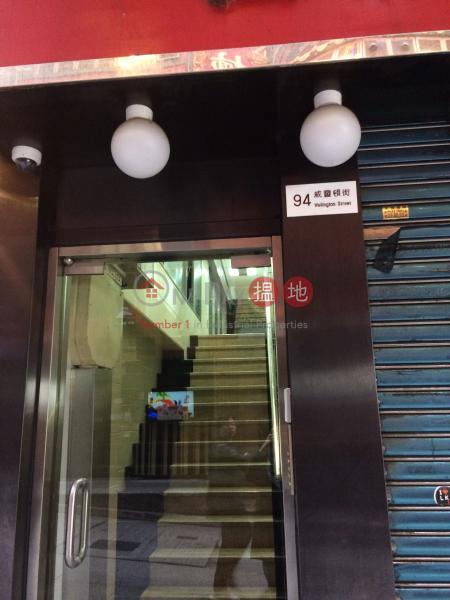 威靈頓街94號 (94 Wellington Street) 中環|搵地(OneDay)(2)