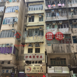 267 Castle Peak Road,Cheung Sha Wan, Kowloon