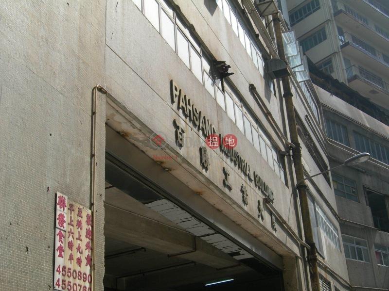 Paksang Industrial Building (Paksang Industrial Building) Tuen Mun|搵地(OneDay)(5)