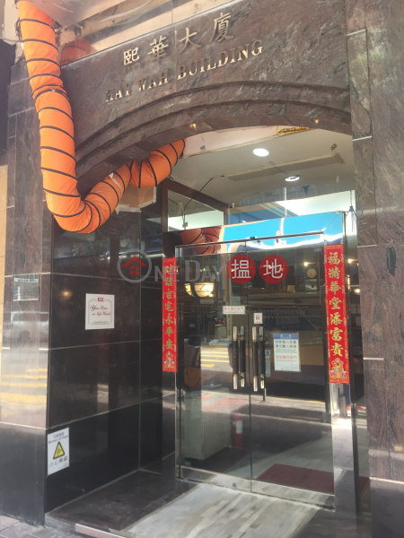 Hay Wah Building Block B (Hay Wah Building Block B) Wan Chai|搵地(OneDay)(3)