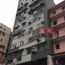 Po Ho Mansion,Sham Shui Po, Kowloon