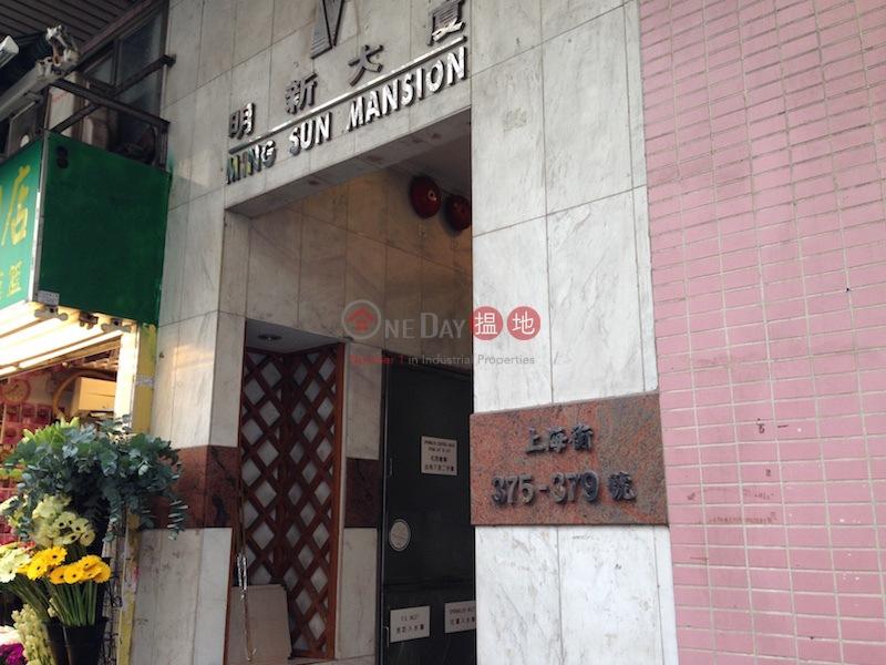 明新大廈 (Ming Sun Mansion) 旺角|搵地(OneDay)(1)