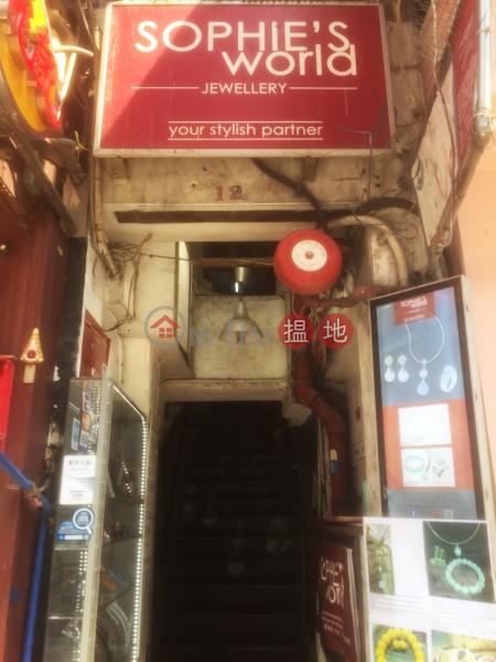 域多利皇后街12號 (12 Queen Victoria Street) 中環|搵地(OneDay)(3)