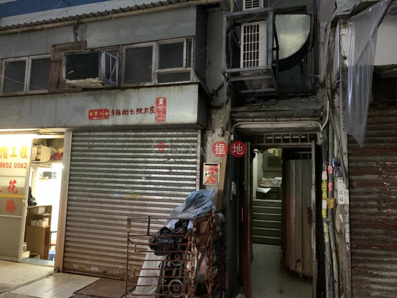 7 Wing Yiu Street (7 Wing Yiu Street) To Kwa Wan|搵地(OneDay)(1)