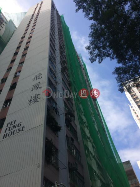 Fei Fung House, Choi Wan (I) Estate (Fei Fung House, Choi Wan (I) Estate) Choi Hung 搵地(OneDay)(2)