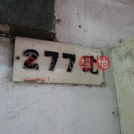 277 Shau Kei Wan Road|筲箕灣道277號