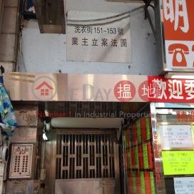 洗衣街151號,旺角, 九龍