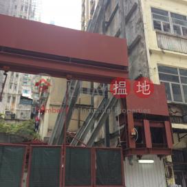 第二街20號,西營盤, 香港島