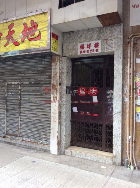 Fuk Cheung House (Fuk Cheung House) Sham Shui Po 搵地(OneDay)(1)