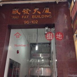 Wai Fat Building ,Mong Kok, Kowloon