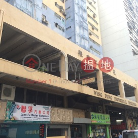 2 rooms|Tsuen WanWing Fung Industrial Building(Wing Fung Industrial Building)Sales Listings (BENLO-6097330670)_0