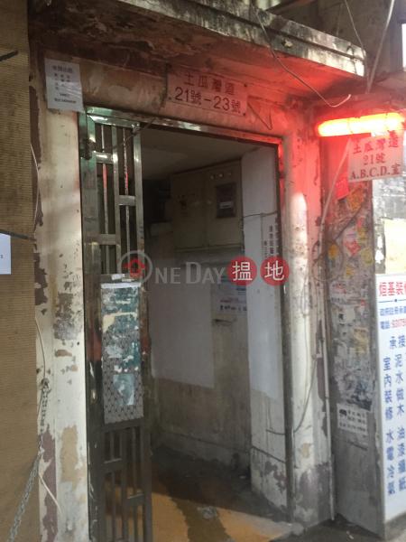 土瓜灣道21號 (21 To Kwa Wan Road) 土瓜灣|搵地(OneDay)(1)