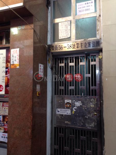 58 Fuk Wing Street (58 Fuk Wing Street) Sham Shui Po|搵地(OneDay)(1)