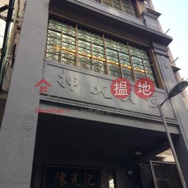 北河街141號,深水埗, 九龍