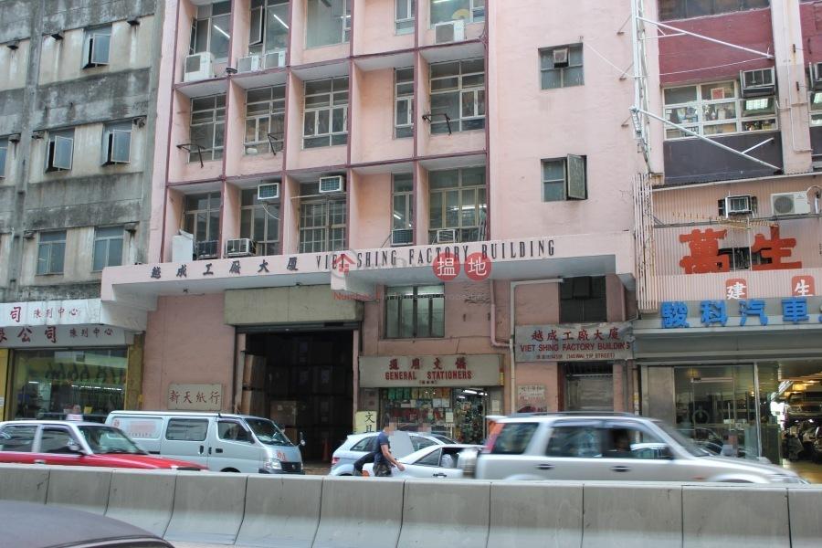 越成工廠大廈 (Viet Shing Factory Building) 觀塘|搵地(OneDay)(2)