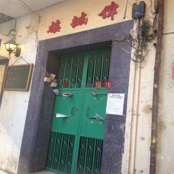 Wai Shing Building (Wai Shing Building) Wan Chai|搵地(OneDay)(1)
