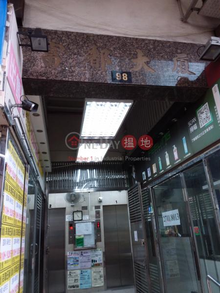 富都大廈 (Fu Tao Building) 旺角|搵地(OneDay)(1)