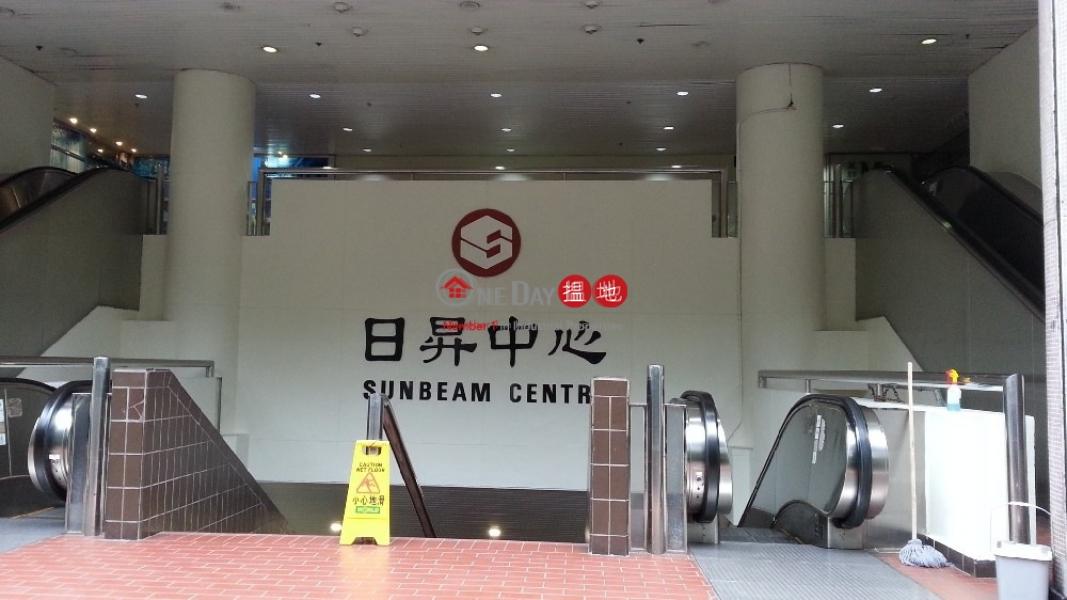 日昇中心 觀塘區日昇中心(Sunbeam Centre)出租樓盤 (frank-05132)
