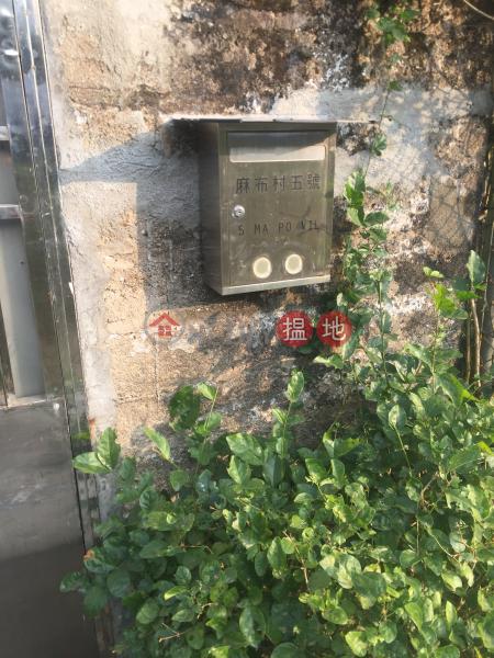麻布村 (Ma Po Village) 梅窩|搵地(OneDay)(1)