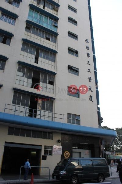 Wing Kwai Factory Building (Wing Kwai Factory Building) Tsuen Wan East 搵地(OneDay)(1)